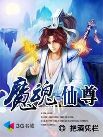 魔魂仙尊全文阅读app免费下载 下载阅读王app送全本小说 2345小说
