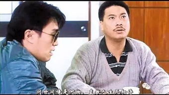 达叔和星爷才是香港电影的黄金搭档,看完泪崩