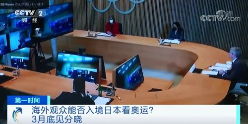 当地时间3日,国际奥委会、国际残奥委会、东京奥组委、日本政府和东京都政府代表通过视频连线举行五方会议,东京奥组委主席桥本圣子当天表示,会议一致决定,关于海外观众能否入境日本观看奥运会的问题,将在3月底做出决定。