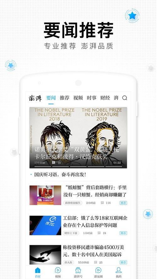 澎湃新闻app下载手机澎湃新闻下载安装澎湃新闻手机版下载