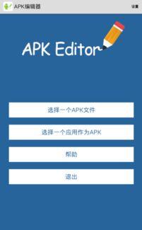 APK编辑器已付费版下载 优基地