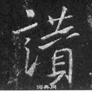 王羲之书法字帖的行书(王羲之书法作品)