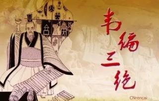 韦编三绝是什么意思(韦编三绝什么意思?)