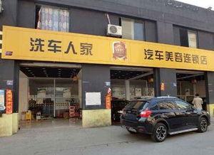 年轻人想开汽车美容店