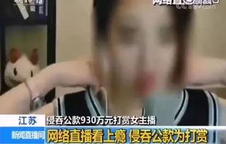 会计挪用公款打赏已婚女主播冯提莫遭央视点名,疑似受牵连