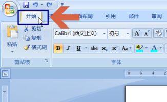 word文档立方米怎么打