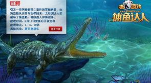 史前巨鳄来袭 捕鱼达人8月新资料片全面解析