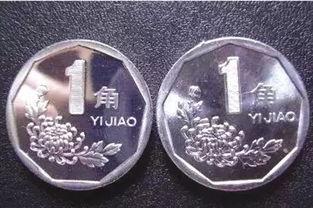菊花1角硬币直径22.5毫米,正面图案为菊花图案,面值1角,并