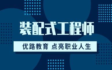 上海装配式工程师