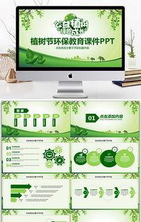 植树节环保教育稿件