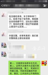 芜湖一男子微信群里骂交警被拘5日 不满违停被贴罚单