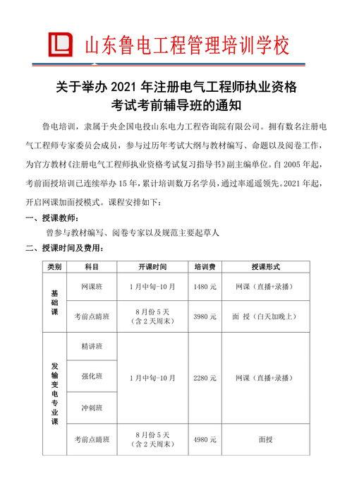 2021年宁夏电气工程师报考条件 电气工程师证报名条件