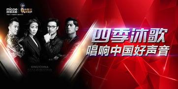 四季沐歌.中国蓝tv《中国新歌声》战略合作伙伴