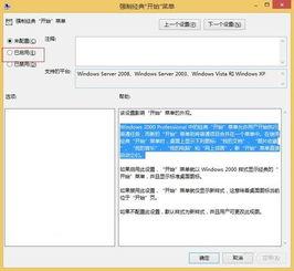 Win8系统经典 开始 菜单如何强制开启