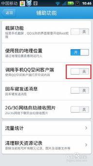 手机QQ如何关联QQ空间客户端