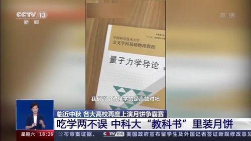 中国科学技术大学今年中秋送给学生的月饼,竟然用的是天体物理数学分析教程量子力学导论等教科书的封面做包装.