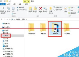 win10电脑截图修改文件夹