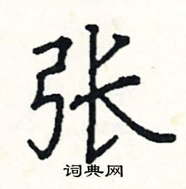 楷体字图片(楷书练字口诀)_1603人推荐