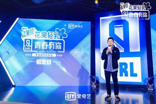 爱奇艺副总裁、节目开发中心总经理、《青春有你2》总制片人姜滨