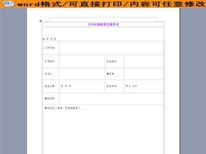 公司的情况报告(公司安全生产月活动的情况报告)