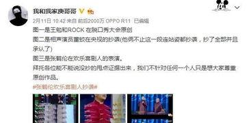 这位博主更是给出三份截图,证明张鹤伦抄袭了脱口秀演员王勉和rock.