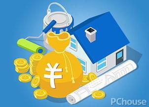 公积金装修贷款(就是5年以下(含5年)