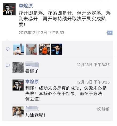 独家三只松鼠IPO被拒章三疯这条佛系朋友圈透露了什么