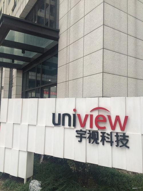 浙江宇视科技有限公司是不是国企?这个公司怎么样?