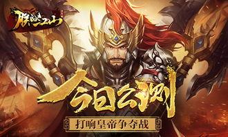 表情 朕的江山 今日震撼公测打响皇帝争夺战 87G手游网 表情