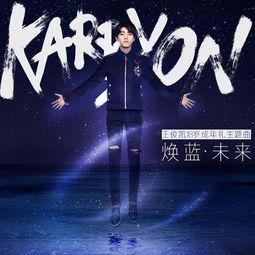 yo王俊凯18岁成年礼主题曲焕蓝·未来