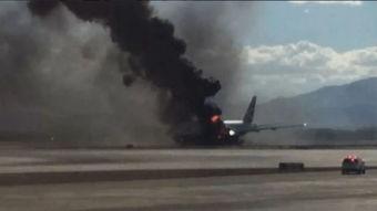 英航载172人客机在美机场起火两名乘客受轻伤