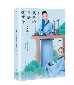 最好的方法读唐诗 第二册 导读课第二集