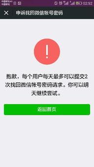 如何找回微信账号和密码,微信密码忘记了,手机停机了,没有绑定QQ怎么找回密码