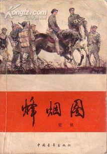 孙悟空大战红孩儿 孔夫子旧书网