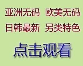 影音先锋熟女中文