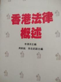香港用什么法律法规