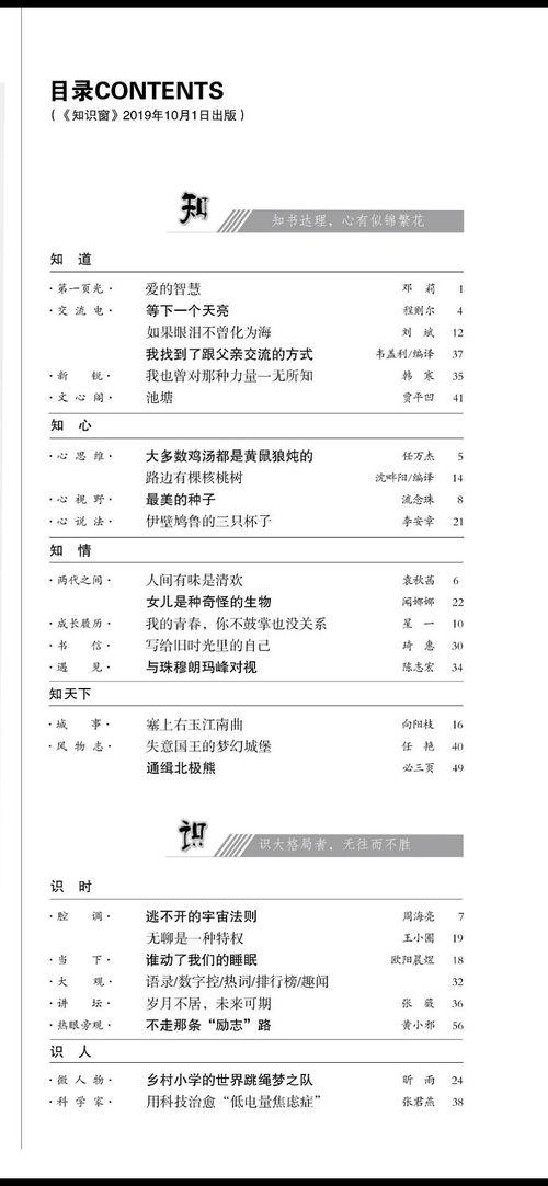山东小证知识更新培训多久出成绩(图14)