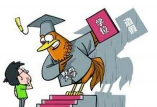 73所虚假大学曝光 山东8所上榜占全国第二