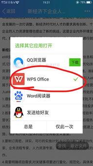 在手机QQ上怎么改别人发来的文件