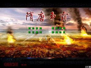隋唐争霸单机版下载 三国群英传2隋唐争霸V1.0下载 快猴单机游戏