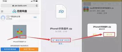 iOS12怎么改iPhone X手势 苹果6s到iPhone8P免越狱改X手势教程 3
