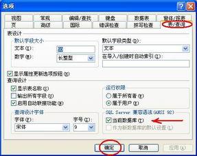access2003sql语句