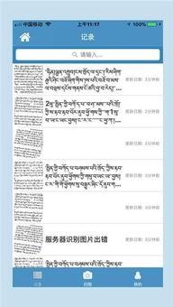 藏文识别最新版 藏文识别iphone版最新官方免费下载 下载之家