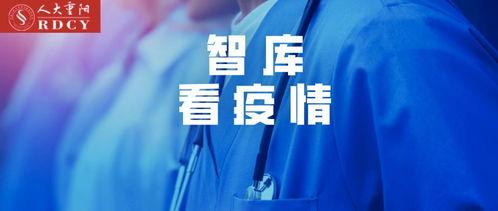 智库看疫情】丁刚:疫情给世界一个重新认识中国的机会