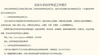 北京可以报名自考的大学有哪些学校 专升本