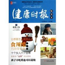 健康时报精华本总第866889期健康时报系列丛书