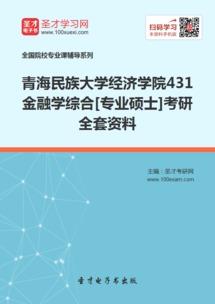 通辽民族大学经济学金融学