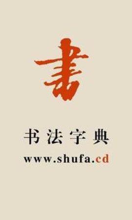 书法字典(中国10种书法字体)