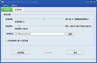 免费的录屏软件哪个好(不收费的录屏软件)_1659人推荐