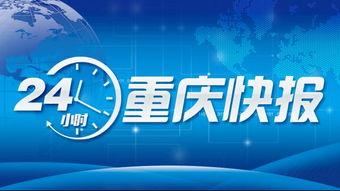 新中梁山隧道正式通车丨重庆多个事业单位公招450人丨重庆多地飘雪现雾凇美景
